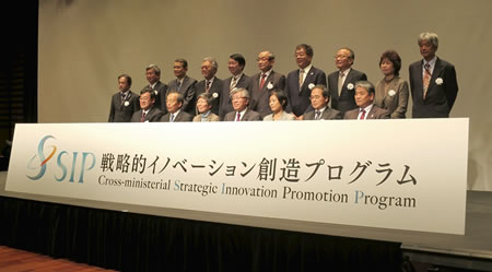 SIP(戦略的イノベーション創造プログラム)シンポジウム2014概要 ...