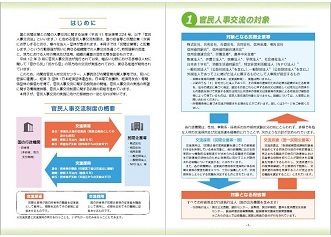 関係法令・パンフレット : 官民人材交流センター - 内閣府