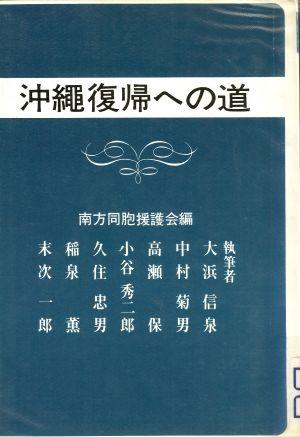 寄贈 [D11] 101-110件:沖縄戦関...