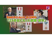 映像で見る栄典 : 日本の勲章・褒章 - 内閣府