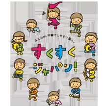 すくすくジャパン 子ども・子育て支援新制度