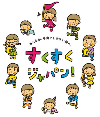 子ども子育て支援新制度シンボルマークについて 子ども子育て本部